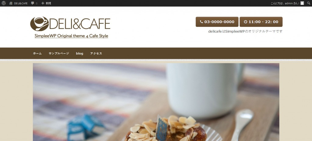 DELI&CAFE  Just another WordPress site