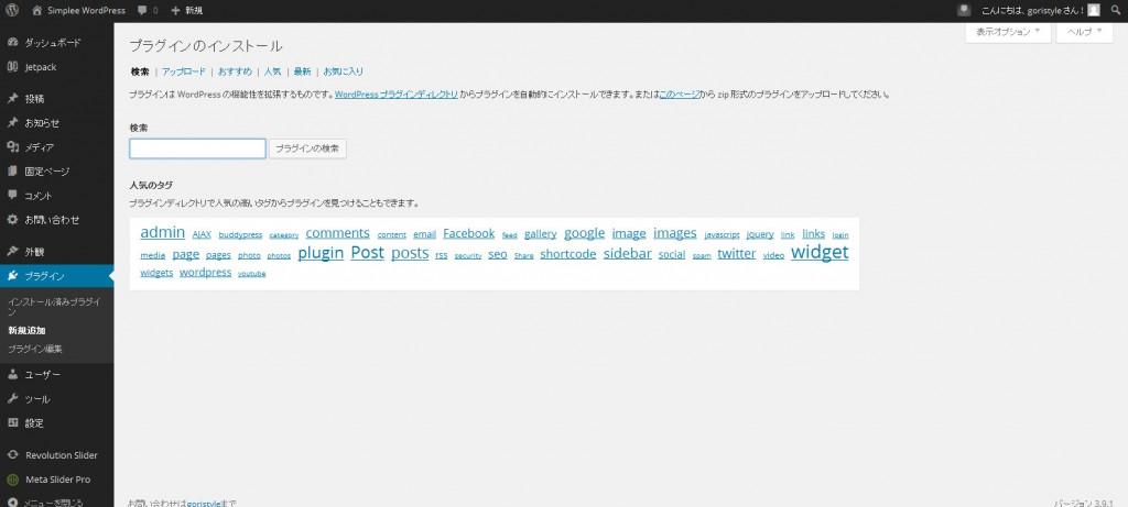 プラグインのインストール ‹ Simplee WordPress — WordPress