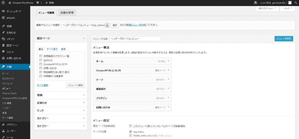 メニュー ‹ Simplee WordPress — WordPress